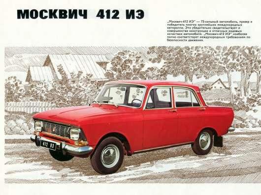 Яким міг стати Москвич-2141