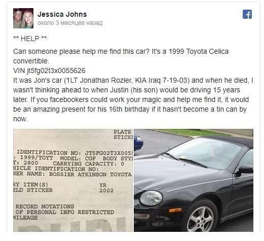 Мама подарувала синові Toyota Celica, яка була продана 14 років тому і раніше належала її загиблому чоловікові