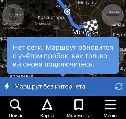Інструкція: як включити режим офлайн в Яндекс Навігаторі